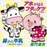 アホが見るブタのケツ〜ベスト〜/ 鼻から牛乳〜キッズバージョン〜