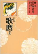林美一〈江戸艶本集成〉 第6巻