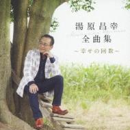 湯原昌幸 全曲集 〜幸せの回数〜