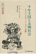 千年王国と未開社会 メラネシアのカーゴ・カルト運動 文化人類学叢書
