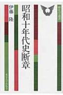 昭和十年代史断章 歴史学選書