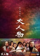 流星剣侠伝大人物 DVD-BOX