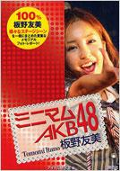 Minimum AKB48 Tomomi Itano