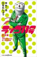 ラッコ11号 番貝編 闘え!平帆水産株式会社第一宣伝部部長 JUMP j BOOKS
