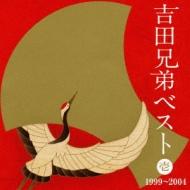 吉田兄弟ベスト 壱 -1999〜2004-