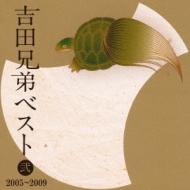 吉田兄弟ベスト 弐 -2005〜2009-