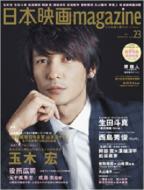 Magazine (Book)/日本映画magazine 日本映画を愛するすべての人へ Vol.23 Oak Mook
