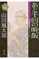 あと千回の晩飯 山田風太郎ベストコレクション 角川文庫