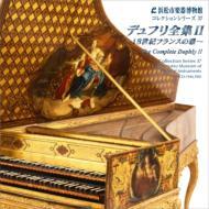 浜松市楽器博物館コレクションシリーズ37 デュフリ全集2 中野振一郎(2CD)