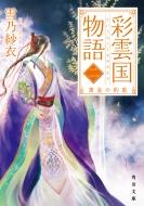 彩雲国物語 二、黄金の約束 角川文庫