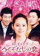Dr.ギャング〜ろくでなしの恋〜DVD-BOX1