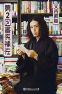 第2図書係補佐 幻冬舎よしもと文庫