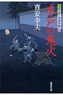 木戸の鬼火 大江戸番太郎事件帳 21 廣済堂文庫