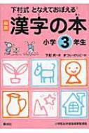 下村式となえておぼえる漢字の本 小学3年生 新版