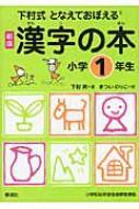 下村式となえておぼえる漢字の本 小学1年生 新版