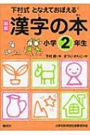 下村式となえておぼえる漢字の本 小学2年生 新版