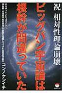 ビッグバン宇宙論は根幹が間違っていた 祝 相対性理論崩壊 超☆ぴかぴか文庫