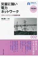 災害に強い電力ネットワーク スマートグリッドの基礎知識 早稲田大学ブックレット
