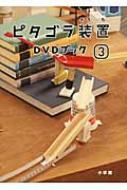 ピタゴラ装置DVDブック 3 小学館DVD BOOK