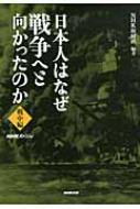 NHKスペシャル 日本人はなぜ戦争へと向かったのか 戦中編