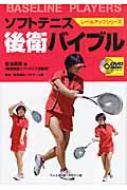金治義昭/ソフトテニス後衛バイブル レベルアップシリーズ