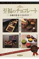 HMV&BOOKS onlineオフィス・クリオ/至福のチョコレートお取り寄せベストガイド