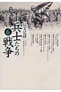 証言記録 兵士たちの戦争 6
