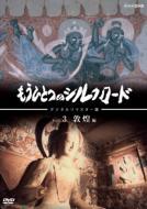 もうひとつのシルクロード Vol.3 敦煌編