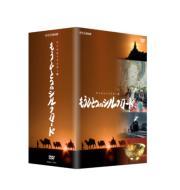 もうひとつのシルクロード DVD-BOX