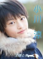 Movie/小川涼 王様と羊