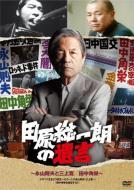 田原総一朗の遺言 〜永山則夫と三上寛/田中角栄〜