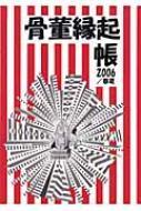 骨董縁起帳 2006 春夏
