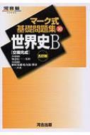 HMV&BOOKS online書籍/世界史〔空欄完成〕