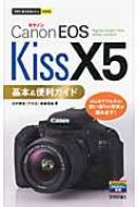 キヤノンEOS Kiss X5基本&便利ガイド 今すぐ使えるかんたんmini