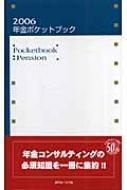 HMV&BOOKS online近代セールス社/年金ポケットブック 2006