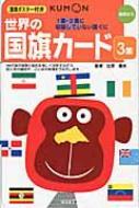 世界の国旗カード 3集(1集・2集に収録していな