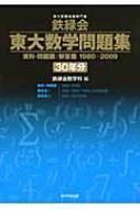 鉄緑会東大数学問題集 30年分(1980-2009)
