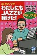 Dr.カワシマのわたしにもJAZZが弾けた! アドリブ編