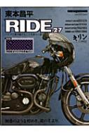 東本昌平RIDE バイクに乗り続けることを誇りに思う 27 MOTOR MAGAZINE MOOK
