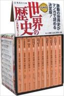 漫画版 世界の歴史 全10巻セット ケース付き 集英社文庫コミック版