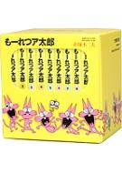もーれつア太郎 全9巻BOXセット 竹書房文庫