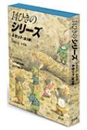 14ひきのシリーズAセット(全3巻)
