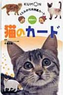 猫のカード くもんの写真図鑑カード 第2版