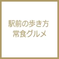 駅前の歩き方 常食グルメSHUEISHA HOME REMIX