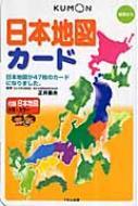 日本地図カード 第2版