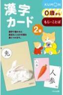 漢字カード 2集 第2版