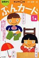 ぶんカード 1集 第2版