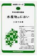 HMV&BOOKS online小泉千秋/Od 水産物のにおい