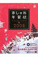 おしゃれ年賀状SELECTION 2008