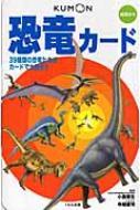 恐竜カード